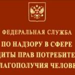 rospotrebnadzor_moskvi-150x150