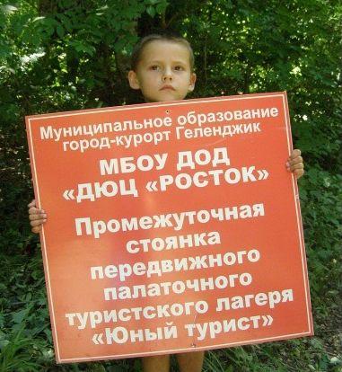 "ППТЛ ""Юный турист"""