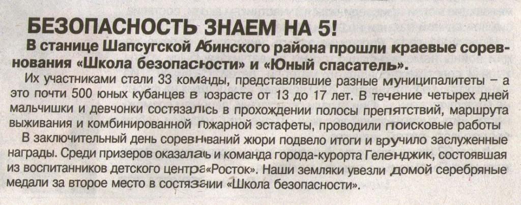 стр.2 Прибой 23 июня 2015 года