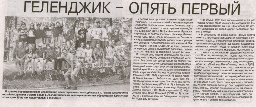 стр.3 Прибой, 8 октября 2015 года