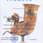 Милованова Надя 1 место
