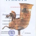 Смирнов Данил 2 место