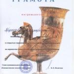 Трушкова Катя 2 место