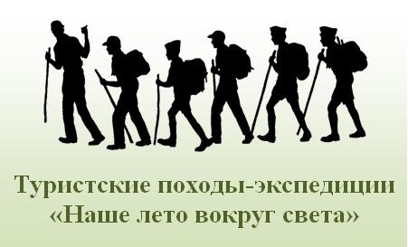 Туристские походы