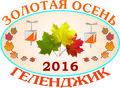 emblema_zolotaja_osen_-2016_120x88